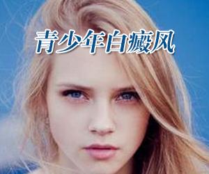 北京治疗白癜风医院:青少年白癜风的原因是什么